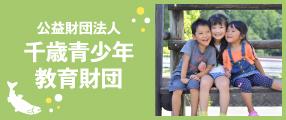 千歳青少年教育財団